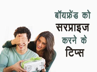 Suprise Tips For Boyfriend In Hindi Video ड ट ग ट प स