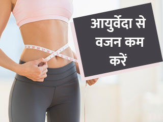 आयुर्वेदा <strong>से</strong> <strong>वजन</strong> कम करें