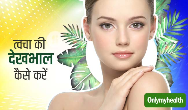 Tips For Taking Care Of Your Skin In Hindi त वच क