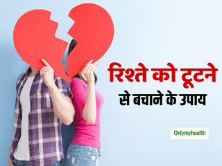Relationship Tips: <strong>पार्टनर</strong> के बीच आई दरार और टूटते रिश्‍ते <strong>को</strong> जोड़ <strong>सकती</strong> <strong>हैं</strong> ये 4 <strong>बातें</strong>, जानिए इन्‍हें
