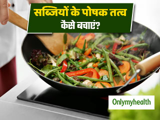 Kitchen Tips: <strong>सब्जियों</strong> <strong>के</strong> पोषक तत्व बचाने <strong>के</strong> लिए खाना बनाते समय करें ये 5 काम