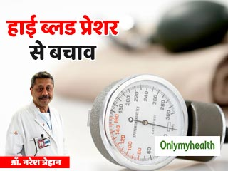 World Hypertension Day 2019:  एक्सपर्ट से जानें <strong>हाई</strong> <strong>ब्लड</strong> <strong>प्रेशर</strong> <strong>के</strong> लक्षण, <strong>खतरे</strong> और बचाव <strong>के</strong> तरीके