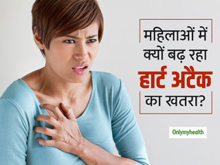 Women And Heart Disease: महिलाओं में <strong>हृदय</strong> रोगों <strong>के</strong> <strong>कारण</strong> और रोकथाम <strong>के</strong> उपाय