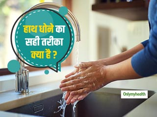 Global Handwashing Day 2019: दिन में कितनी बार धोने चाहिए हाथ, एक्सपर्ट से जानें हाथ धोने का सही तरीका