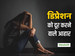 National Nutrition Week 2019: डिप्रेशन <strong>व</strong> <strong>तनाव</strong> का कारण बन सकता है आपका गलत खानपान