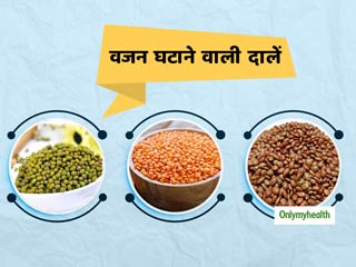 Pulses For Weight Loss : झूलते पेट और <strong>वजन</strong> घटाने <strong>के</strong> <strong>लिए</strong> <strong>डाइट</strong> मे आज ही शामिल करें ये 3 सस्‍ती दालें
