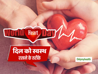 World Heart Day 2019: <strong>दिल</strong> <strong>को</strong> स्‍वस्‍थ और बीमारी मुक्‍त <strong>रखने</strong> <strong>के</strong> 10 आसान तरीके